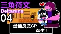 【Deltarune】三角符文 - 最佳反派CP诞生!【04】