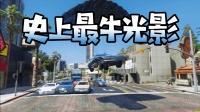 [小煜]GTA5MOD 史上最牛光影MX3.0发布