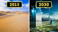 2030年, 地球将会变成什么样? 科学家: 12年或改变世界认知!