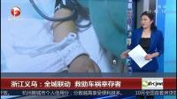 浙江义乌:全城联动 救助车祸幸存者 超级新闻场 20181118 超清版