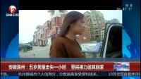 安徽滁州:五岁男童走失一小时 警民接力送其回家 超级新闻场 20181118 超清版