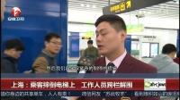 上海:乘客摔倒电梯上 工作人员跨栏解围 超级新闻场 20181118 超清版