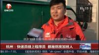 杭州:快递员碰上程序员 都是熬夜加班人 超级新闻场 20181118 超清版