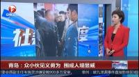 青岛:众小伙见义勇为 围成人墙显威 超级新闻场 20181118 超清版