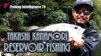 【Fishing Intelligence TV】金森 隆志がリザーバーでボートフィッシング