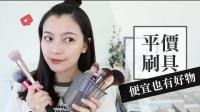 【夢露 MONROE】平价好刷! 爱用平价刷具分享|My Favorite Face Brushes