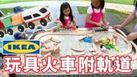 木头积木玩具火车附轨道 LILLABO IKEA找到的 跟迪士尼公主与波力救援小队一起出动吧