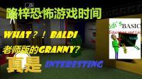 路梓恐怖游戏baldi's 版的granny恐怖奶奶=这个奶奶异常的魔性=不借籽岷炎黄五歌粉鱼大橙子屌德斯小熙小本锡兰中国boy逆风笑