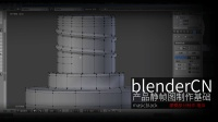 blenderCN-进阶实例动手学习-01-广告产品建模_瓶体部分(5x)