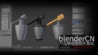blenderCN-进阶实例动手学习-02-广告产品建模_瓶帽与吸管部分_命令提示(3x)