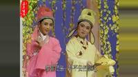 何英、吴琼《梁祝·十八相送》1989年春晚黄梅戏越剧对唱