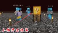 我的世界联机空岛生存168: 小帕和001开幸运方块, 开出了钻石