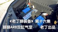 《老丁聊装备》第十六集聊聊ARB双缸气泵 最好的民用充气泵 丰田兰德酷路泽陆巡 老丁出品