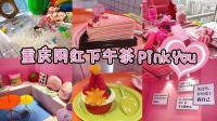 【爱茉莉兒】重庆网红下午茶店pink you