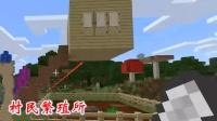 我的世界第二季296: 我建了一个村民繁殖所, 为刷铁机做准备
