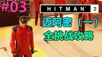 魅影天王《杀手2》第03期 迈阿密(一)全挑战攻略解说