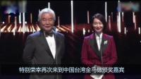 第55届金马奖刚刚落下帷幕, 老艺术家在台上留下了最感人的发言: 中国台湾! 全场掌声雷动