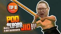 是大腿TOP10第49期: PDD气的跺JIO! 盘点让主播们崩溃的游戏