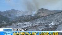 美国加州:山火已致79人死亡 1200多人失联