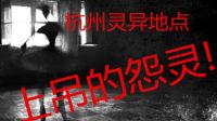 【GG部】杭州灵异地点之一武林街上吊楼道  呼吸真变困难了