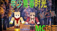 【MC动画】年少青春时光(第二集)