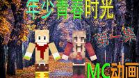 【MC动画】年少青春时光(第一集)