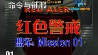 【PC】『红色警戒』(盟军01)