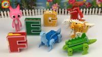 迷你特工队玩字母恐龙变形玩具