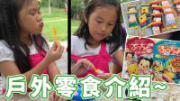 户外零食介绍~ hellokitty投篮食玩 tsumtsuum迪士尼的软糖 像动力沙的食玩黏土