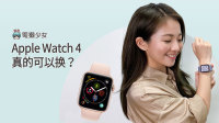 五个值得买的理由!Apple Watch 4 详细体验