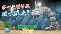精灵宝可梦Let's Go皮卡丘03 第一次道馆战, 以小胜大! 小宝趣玩
