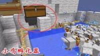 我的世界联机空岛生存173: 我给鸡圈加上红石装置, 用来孵化小鸡