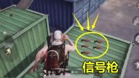 刺激战场: 这些箱子上必刷信号枪, 我来了5次, 每次都能捡到