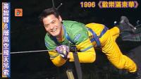 TVB【歡樂滿東華】黃智賢6層高空飛天吊索