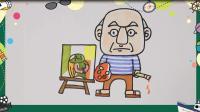 超爱画卡通-世界名人故事(毕加索)