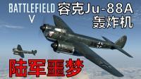 小命【战地5】陆军要被打得自闭! 容克Ju-88A轰炸机