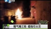 男子和八十岁父亲怄气 半夜睡环卫车 点燃蜡烛引发火灾