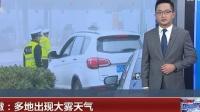 安徽:多地出现大雾天气 超级新闻场 20181120 超清版