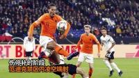 欧国联-维尔纳世界波范戴克绝平 德国2-2荷兰