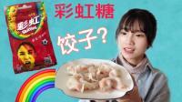 """试吃神奇的料理""""彩虹糖饺子"""", 真是脑洞大开, 味道究竟怎样呢?"""