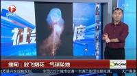 缅甸:放飞烟花 气球坠地 超级新闻场 20181120 超清版