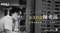虾米乐人VOL.10——深度对话陈奕迅(下集)