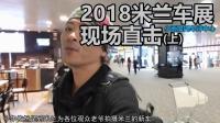 小丙_2018米兰车展现场报道(上)