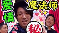 日本6块钱的撩妹神器来撩男孩子【绅士一分钟】