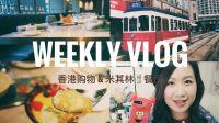 WEEKLY VLOG#4 香港购物&探访米其林餐厅