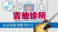 乐道吉他教学答疑《吉他诊所》第一期 主讲: 纪斌