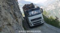 悬崖上的死亡公路, 十万月薪招不到司机, 一身虎胆的老司机也不敢走