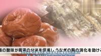 《食彩之国》梅子鳗鱼丸, 椀物, 梅干酸味引出油脂肥厚鳗鱼的美味
