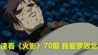 速看《火影疾风传》#70-他是疾风传最惨村长 被晓打败还被活捉