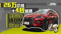 老司机试车: 百公里加速4秒多 不到26万就能买 比亚迪唐DM值吗?